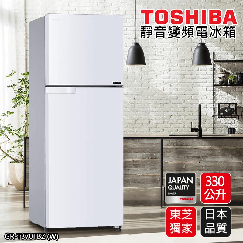 東芝靜音變頻電冰箱330L(GR-T370TBZ W),本檔全網購最低價!