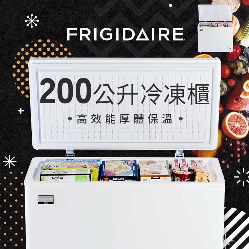 美國Frigidaire 富及第商用級200L冷凍櫃(FRT-2007HZ),本檔全網購最低價!