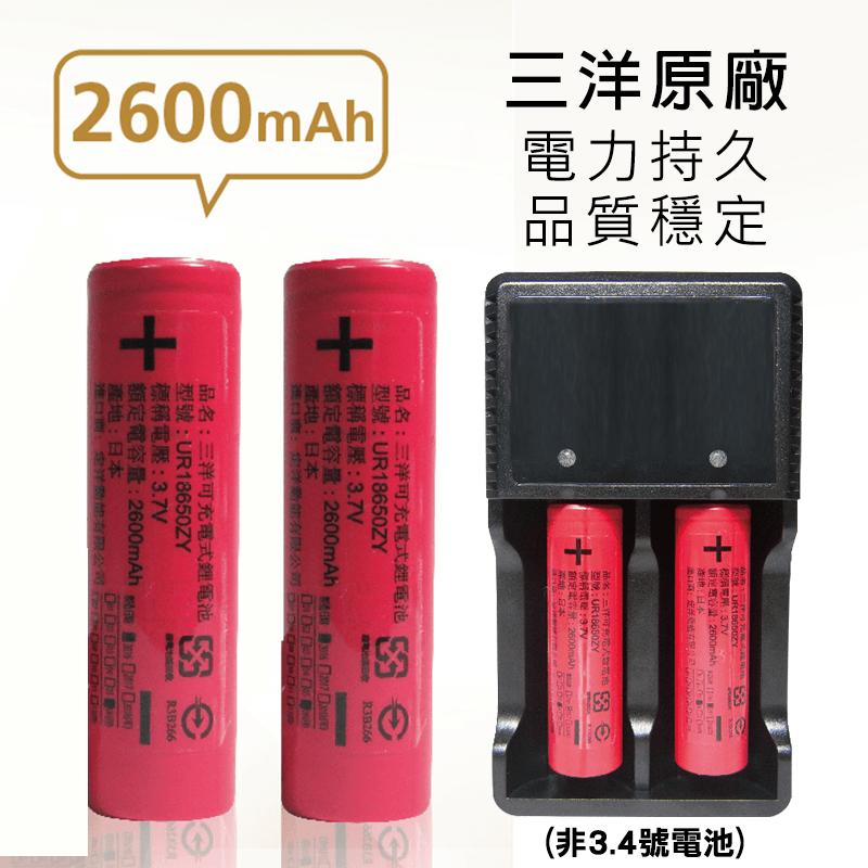 SANYO 日本三洋鋰電池/充電器 UR18650ZY MY-UC-01,今日結帳再打85折!