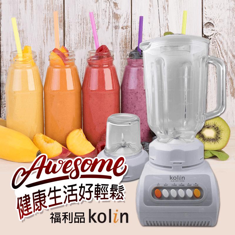歌林1.5L多功蔬果調理機KJE-MN1505G (福利品),今日結帳再打85折!