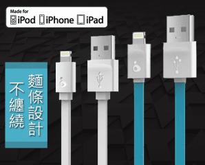 Apple認證極速充電扁線,限時2.9折,今日結帳再享加碼折扣