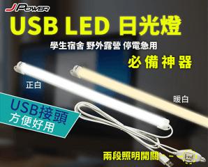 超亮省電多功能LED燈條,今日結帳再打88折