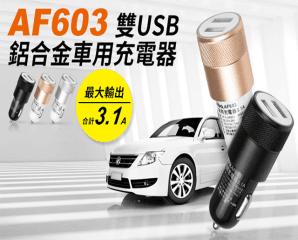雙USB鋁合金車用充電器,限時1.9折,今日結帳再享加碼折扣