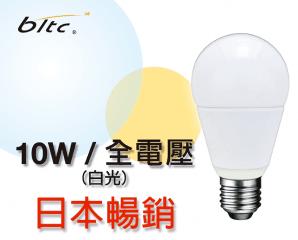 10W全電壓LED白光燈泡,限時4.0折,今日結帳再享加碼折扣