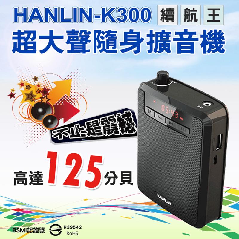 HANLIN續航王超大聲隨身擴音機K300,今日結帳再打85折!