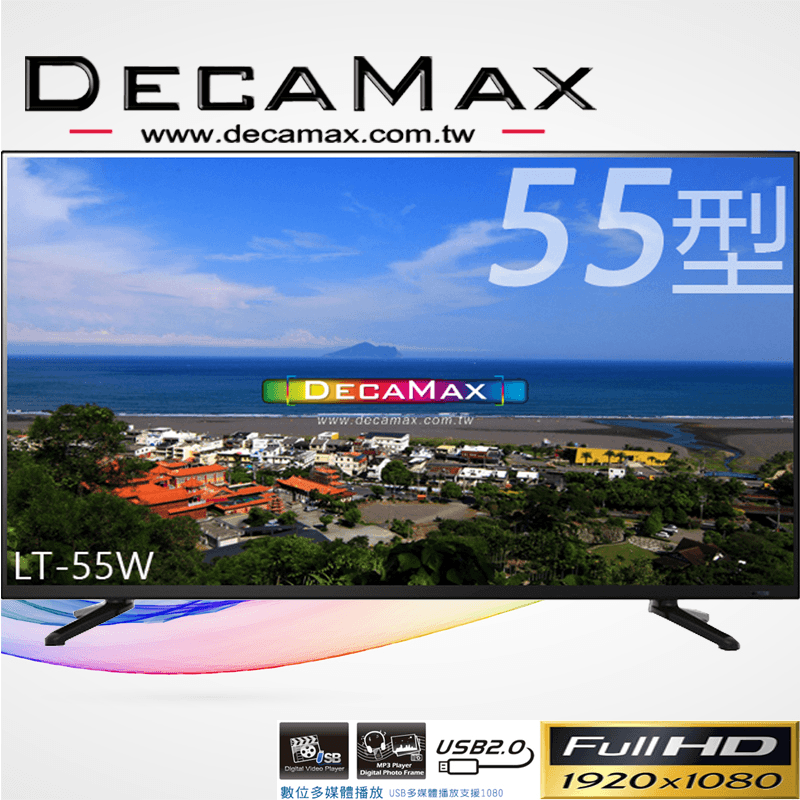 【DECAMAX】55吋豪華FULLHD液晶電視LT-55W,限時7.5折,請把握機會搶購!