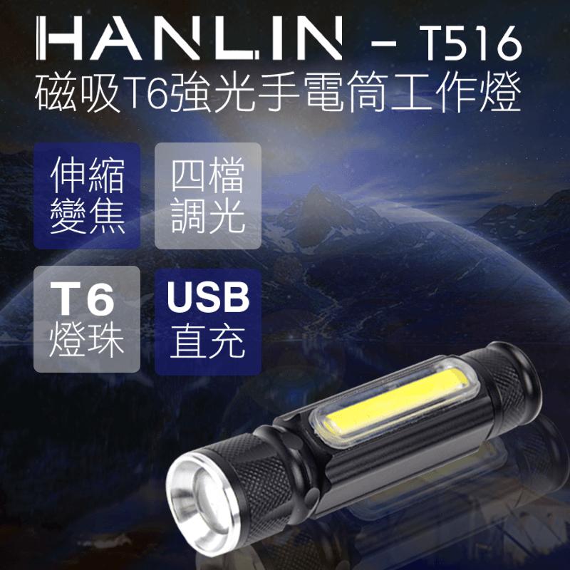 HANLIN磁吸T6強光充電式工作燈(T516),今日結帳再打85折!