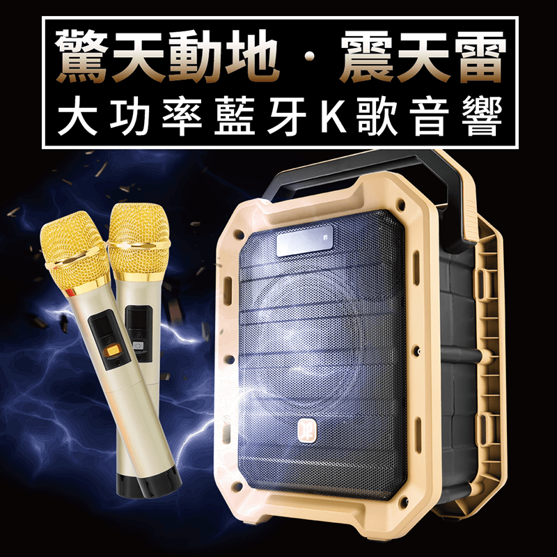 JPOWER重砲攜帶無線KTV音響組J-102-8000,今日結帳再打85折!
