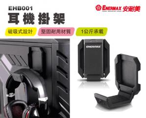 Enermax多功能耳機掛架,限時7.3折,今日結帳再享加碼折扣