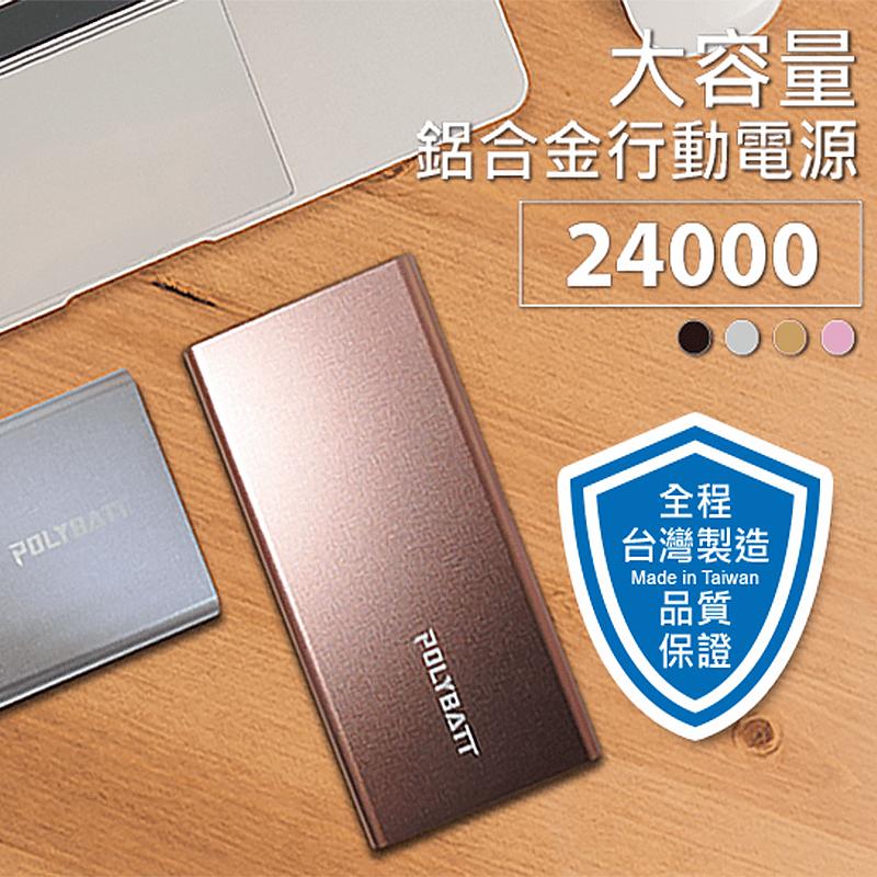 POLYBATT超大容量鋁合金行動電源/SP190-24000M,今日結帳再打85折!