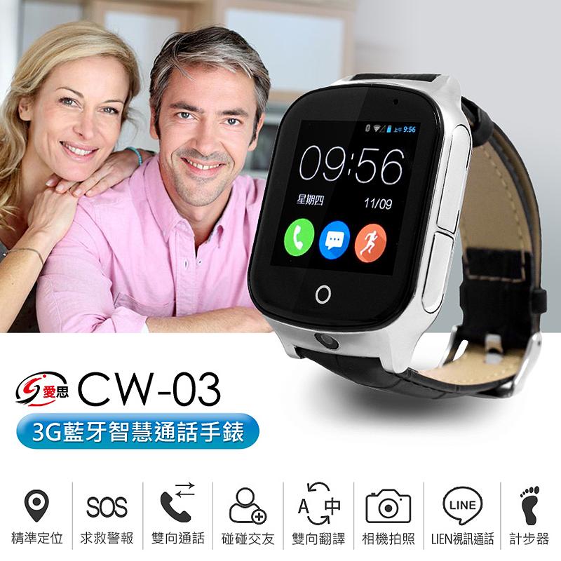 IS愛思藍牙智慧通話手錶G-Watch303,今日結帳再打85折!