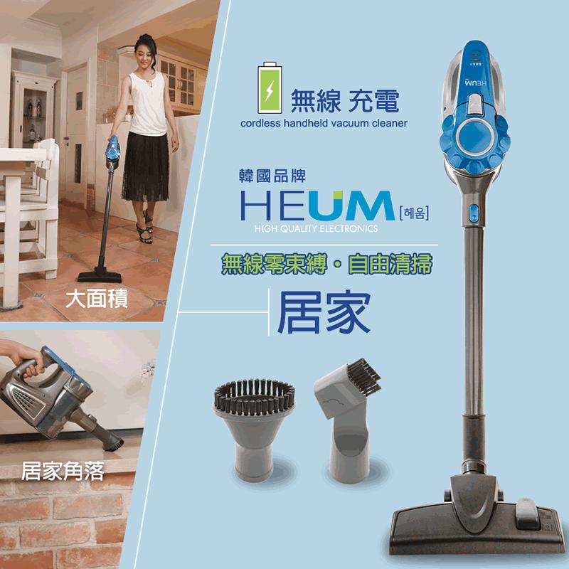 HEUM韓國充電無線旋風吸塵器(HU-VC868),今日結帳再打85折!