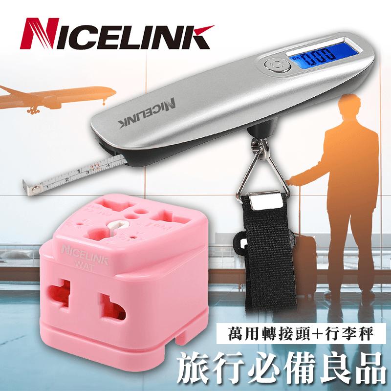 NICELINK 旅行萬用轉接頭/行李秤(WAT-PI/YW-S044),今日結帳再打85折!