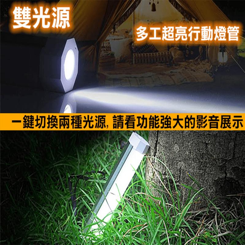 磁吸LED行動燈管手電筒,今日結帳再打85折!