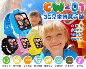 IS CW01 3G兒童智慧手錶,今日結帳再打85折