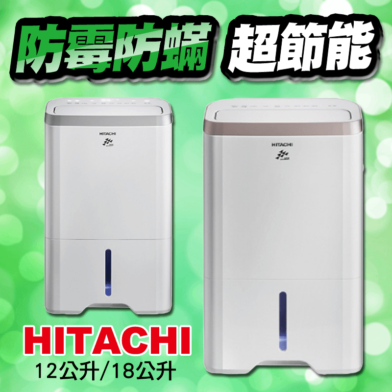 HITACHI日立負離子清淨除濕機(RD-240/RD-360),本檔全網購最低價!