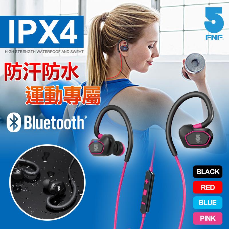 ifive專業馬拉松防水藍芽耳機if-S600,限時破盤再打8折!