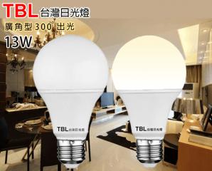 TBL高效能廣角13W燈泡,限時3.0折,今日結帳再享加碼折扣