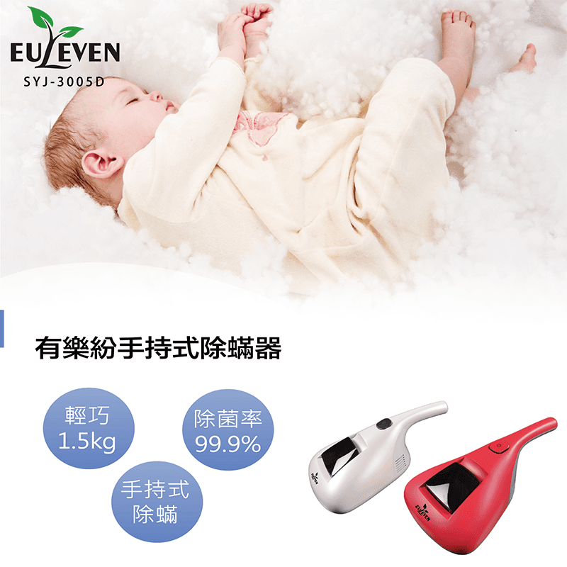 EULEVEN有樂紛日本殺菌除蟎拍打吸塵器(SYJ-3005D),限時7.7折,請把握機會搶購!