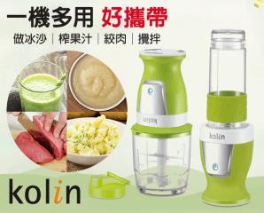 Kolin歌林隨行杯多功能食物調理機KJE-MNR5753,限時8.0折,請把握機會搶購!