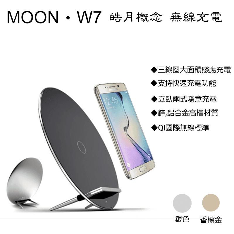 FUNXIM皓月W7超薄立式快充无线充电器,今日结帐再打85折!
