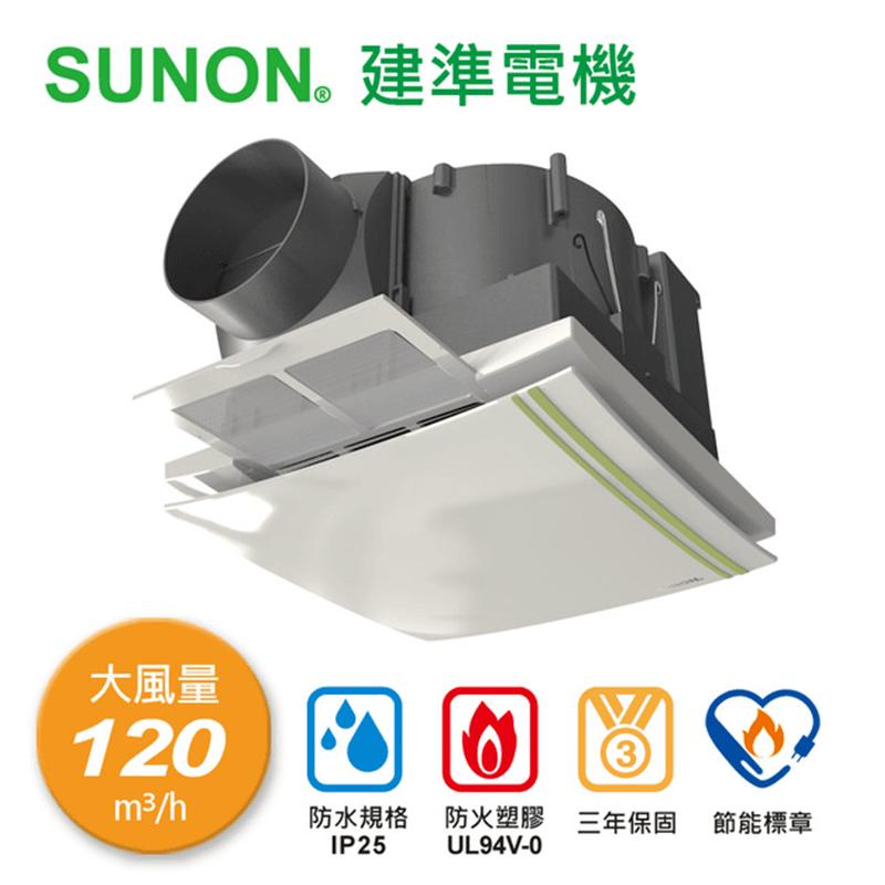 SUNON建準超節能DC直流換氣扇BVT21A006,今日結帳再打85折!