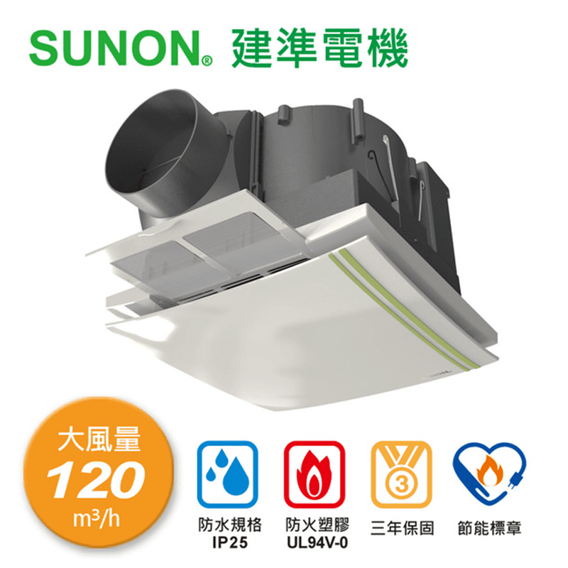 SUNON建準超節能DC直流換氣扇BVT21A006,限時破盤再打8折!
