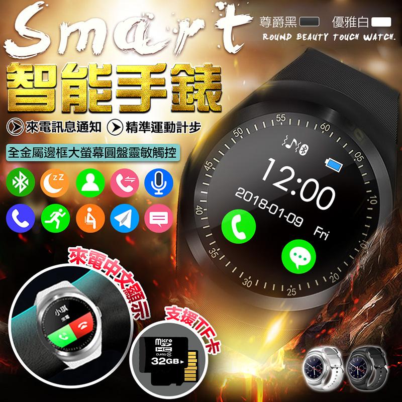 u-ta多功能藍牙通話智慧手錶W9,今日結帳再打85折!