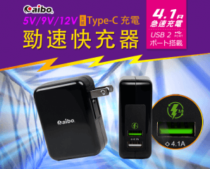 aibo QC3.0雙USB勁速快充電器,今日結帳再打88折