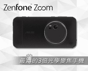 ZenFone Zoom 智慧手機,限時9.0折,今日結帳再享加碼折扣