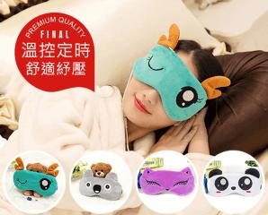 USB動物款熱敷紓壓眼罩,限時4.0折,今日結帳再享加碼折扣