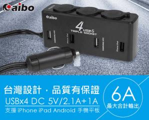 aibo車用USB點煙器擴充座IP-C-AB435,今日結帳再打85折