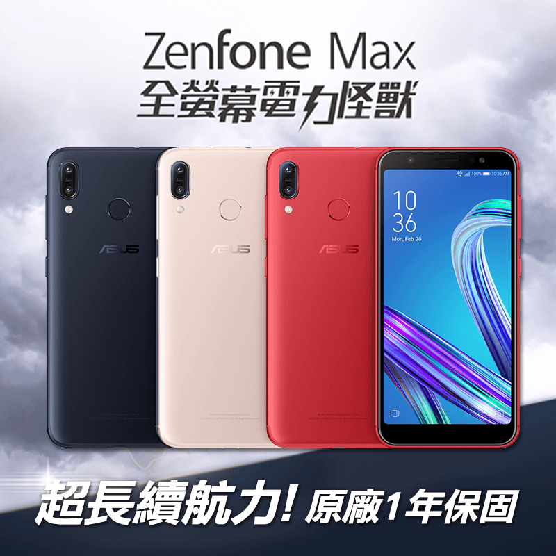ASUS华硕ZenFone Max ZB555KL四核心手机,限时8.0折,请把握机会抢购!