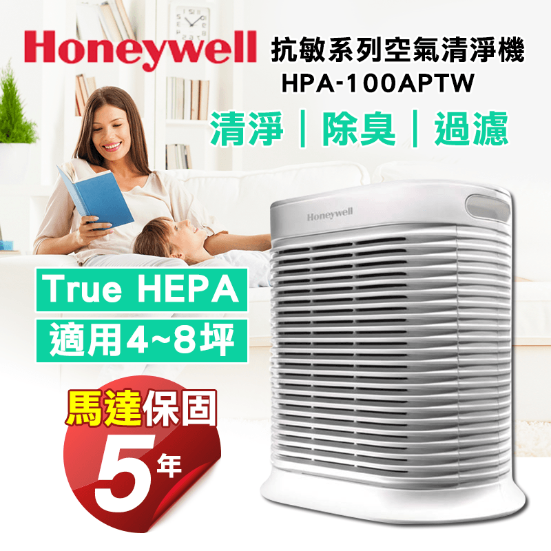 Honeywell漢威聯合抗敏空氣清淨機HPA-100APTW,限時6.1折,請把握機會搶購!