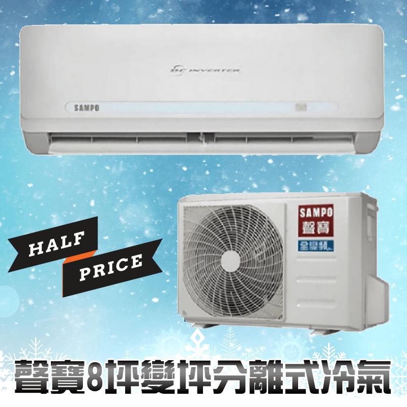 SAMPO声宝8坪变频分离式冷气AU-QC41D/AM-QC41D,限时7.7折,请把握机会抢购!