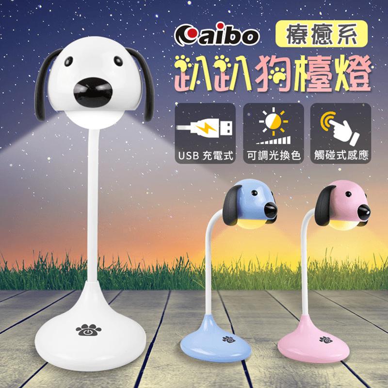 aibo趴趴狗充電式可調光檯燈USB-78,限時破盤再打82折!