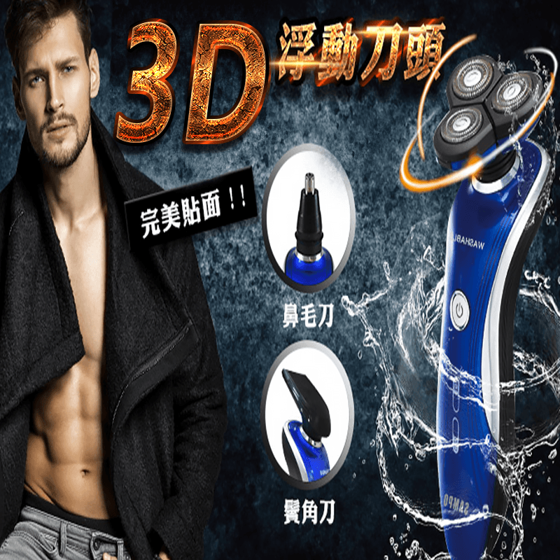 【SAMPO聲寶】3D浮動三刀頭刮鬍刀,今日結帳再打85折!