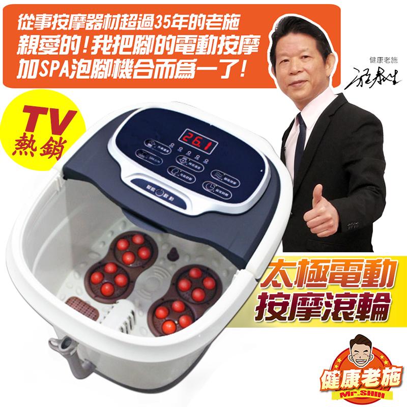 健康老施太极电动按摩SPA泡脚机H09,限时破盘再打82折!