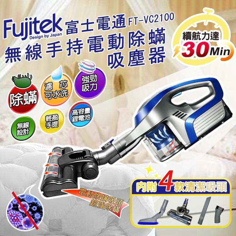 Fujitek富士電通無線除蟎吸塵器FT-VC2100,今日結帳再打85折