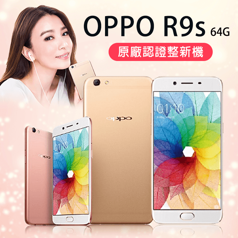 OPPO R9s 64G八核心手機,限時5.5折,請把握機會搶購!