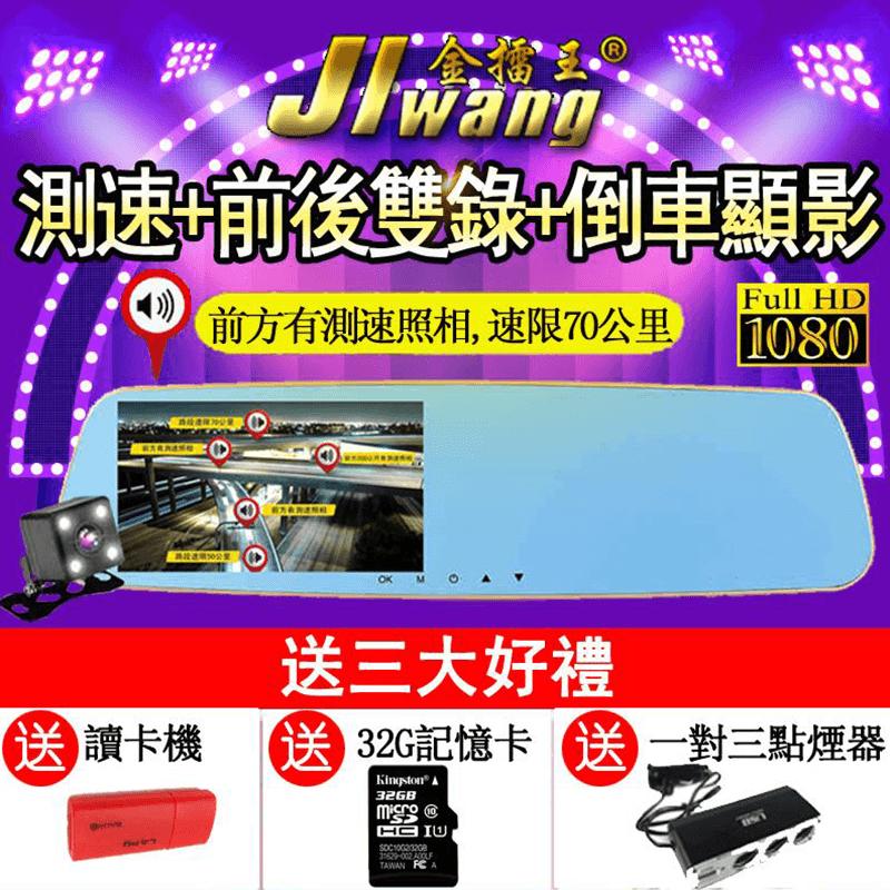 金擂王GPS測速雙鏡行車紀錄器K2,今日結帳再打85折!