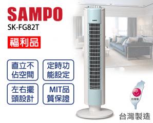 SAMPO聲寶負離子定時大廈扇 SK-FG82T,限時4.8折,請把握機會搶購!