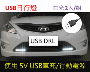 超亮台灣製USB日行燈,限時2.7折,今日結帳再享加碼折扣
