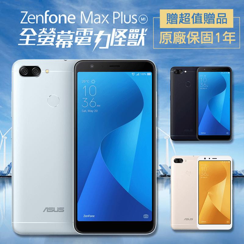 ASUS 華碩ZenFone M1智慧手機32GZB570TL (M1),限時4.9折,請把握機會搶購!