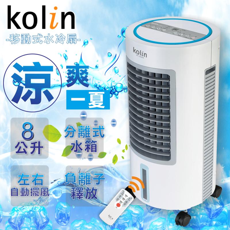 Kolin歌林微電腦遙控水冷扇,限時破盤再打82折!