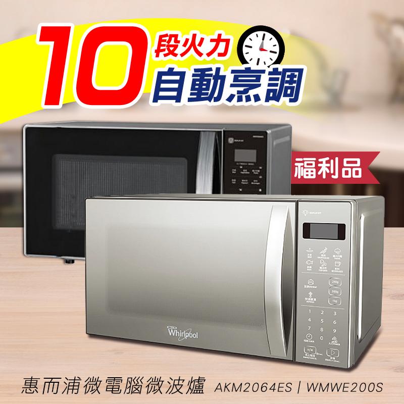 Whirlpool惠而浦微電腦微波爐AKM2064ES/WMWE200S,限時7.9折,請把握機會搶購!