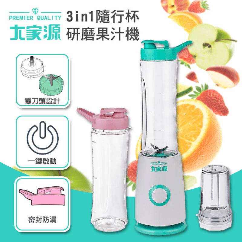 大家源隨行杯研磨果汁機TCY-6716,限時3.7折,請把握機會搶購!