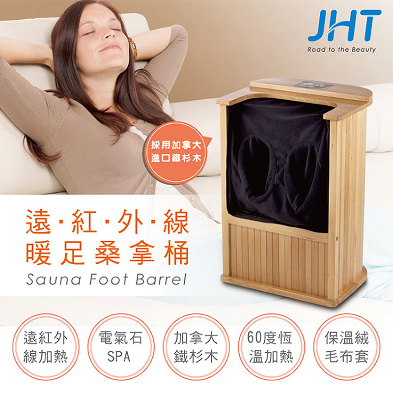JHT遠紅外線暖足桑拿桶PJ-5558,限時破盤再打82折!