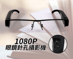 HD高清眼鏡針孔攝影機,限時8.0折,今日結帳再享加碼折扣