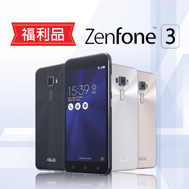 華碩ZenFone3八核心智慧手機,限時5.0折,請把握機會搶購!